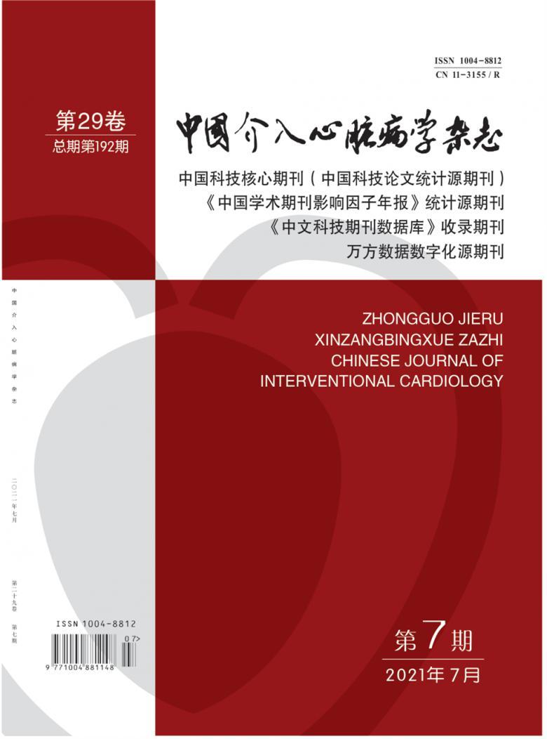 中国介入心脏病学