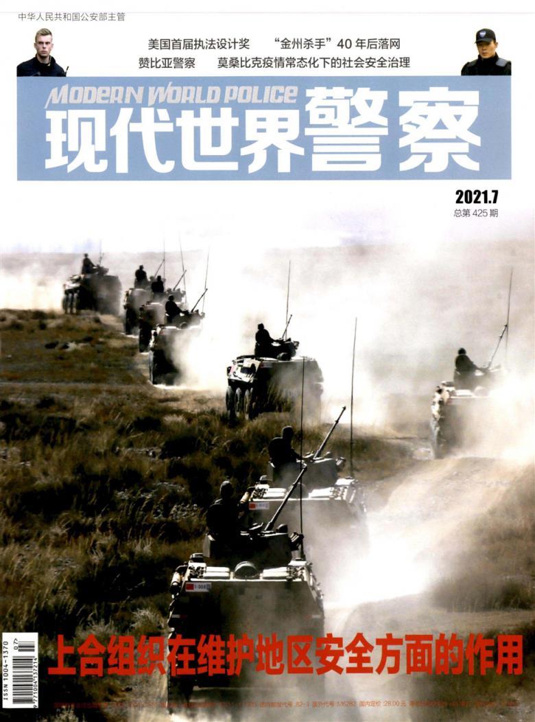 现代世界警察杂志社