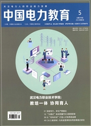 中国电力教育