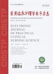 实用临床护理学