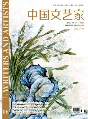 中国文艺家
