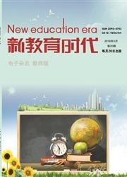 新教育时代