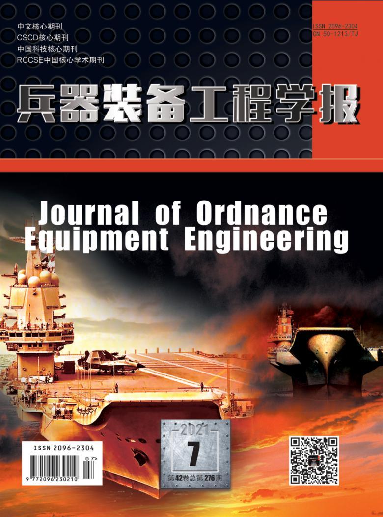 兵器装备工程学报