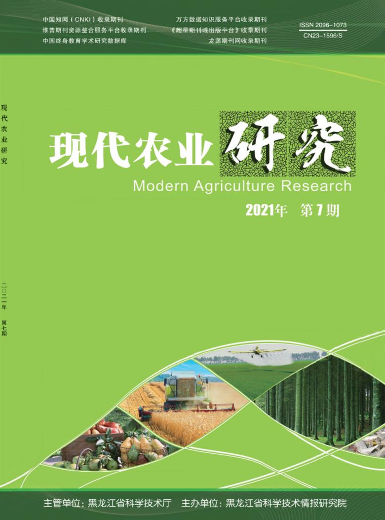 现代农业研究