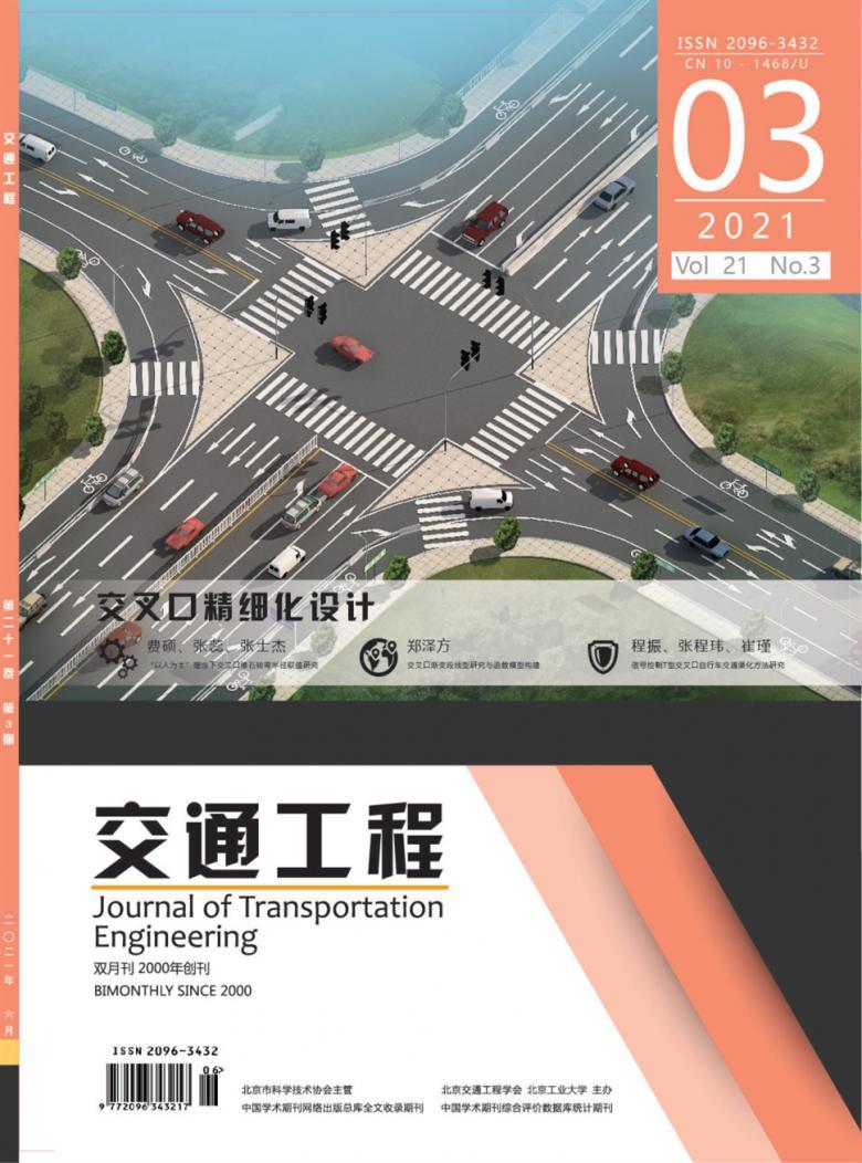 交通工程论文