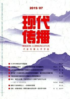 现代传播(中国传媒大学学报)