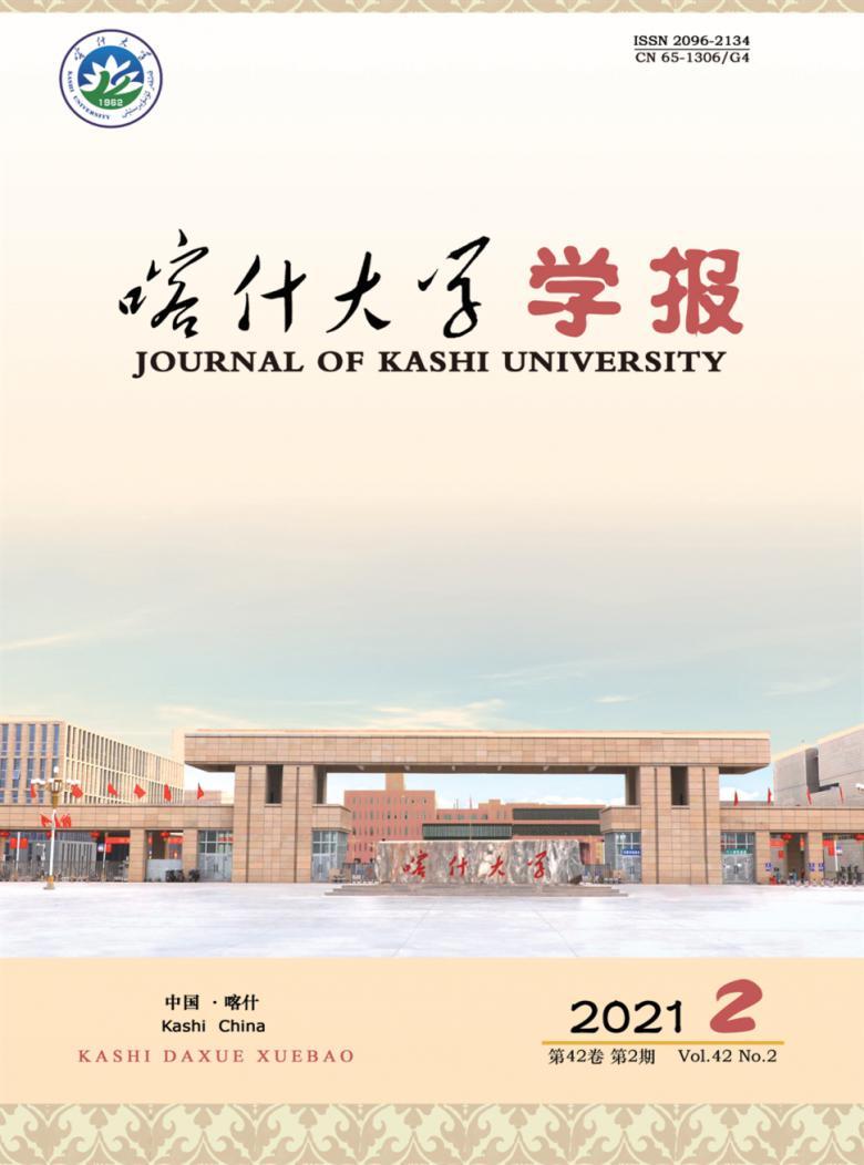 喀什大学学报