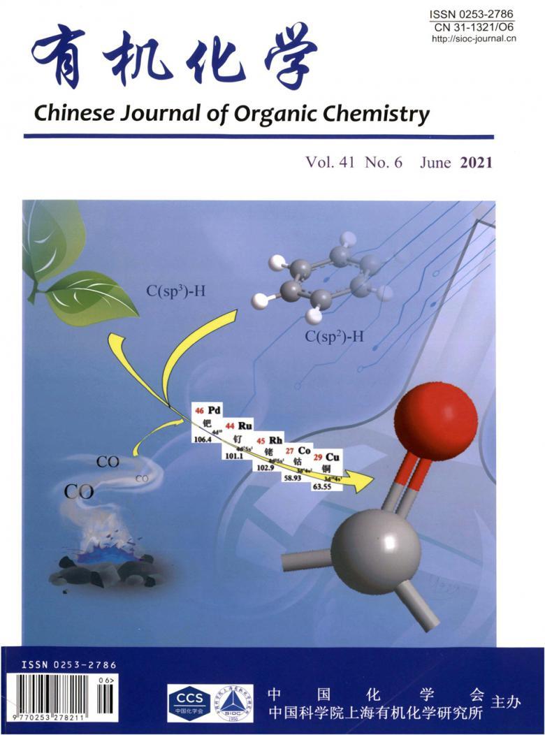 有机化学杂志网站