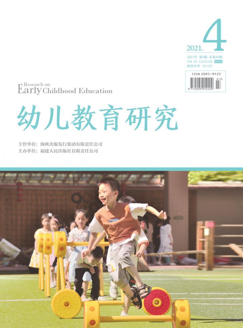 幼儿教育研究论文