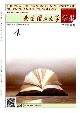 南京理工大学学报(社会科学版)