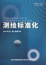 测绘标准化杂志社