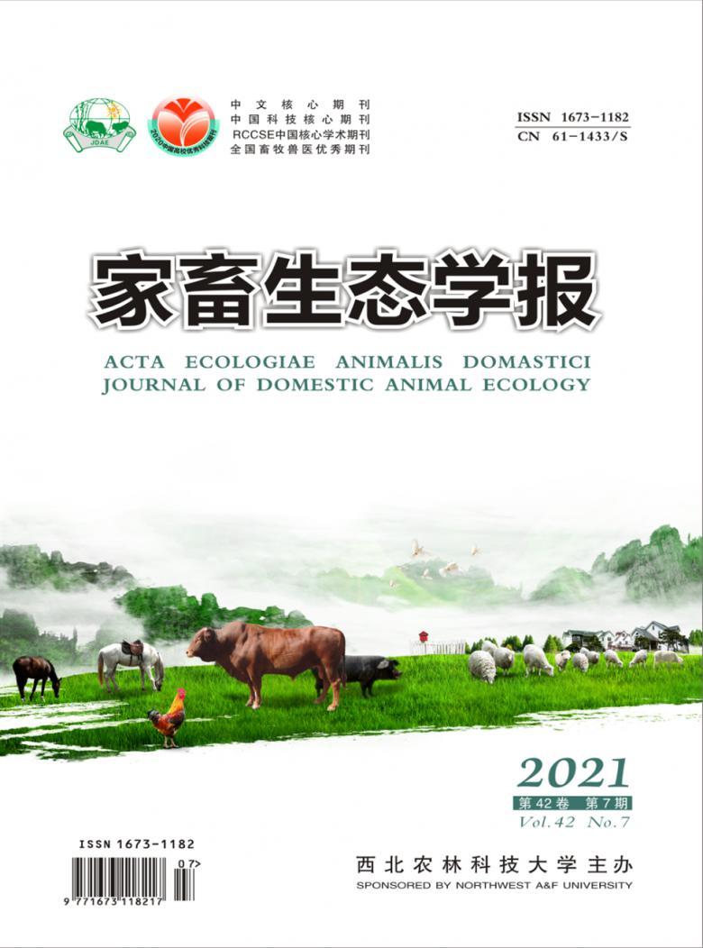家畜生态学报