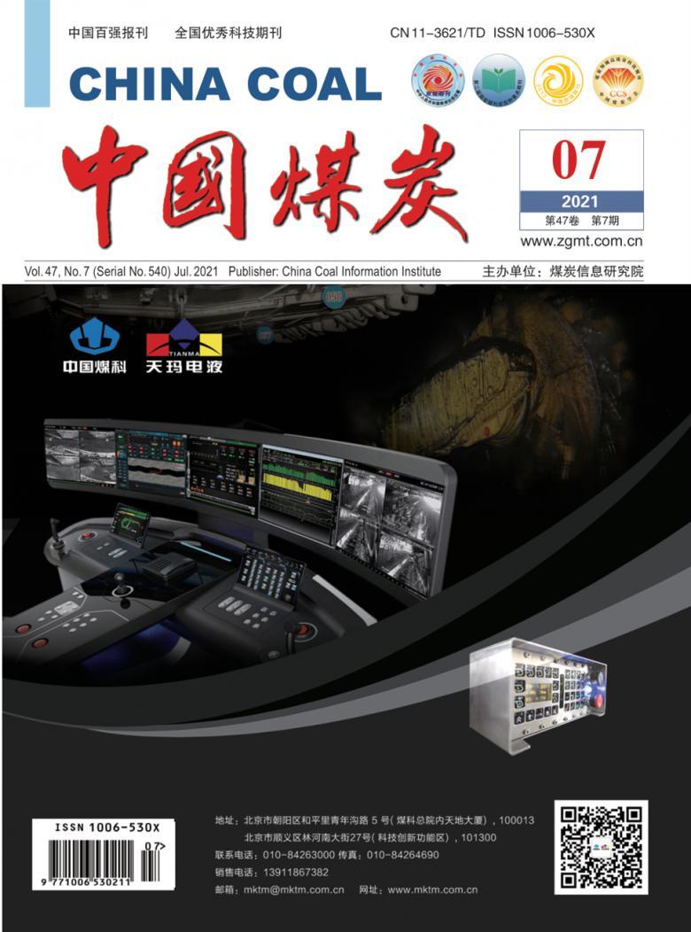 中国煤炭论文