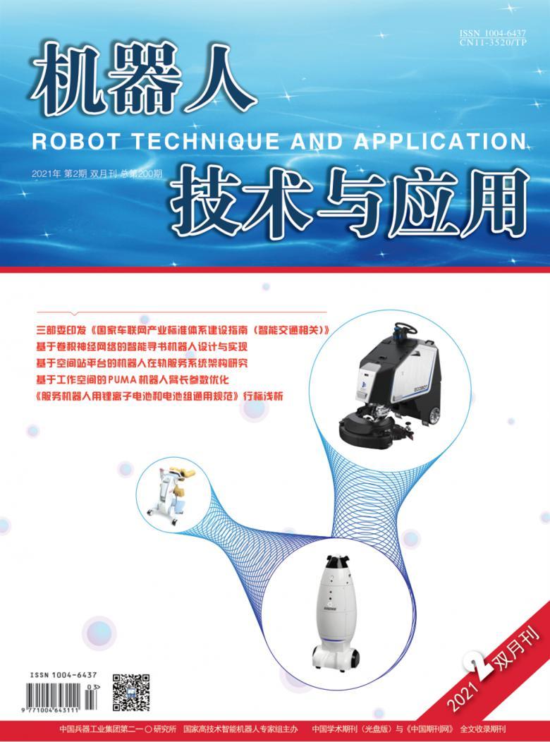 机器人技术与应用