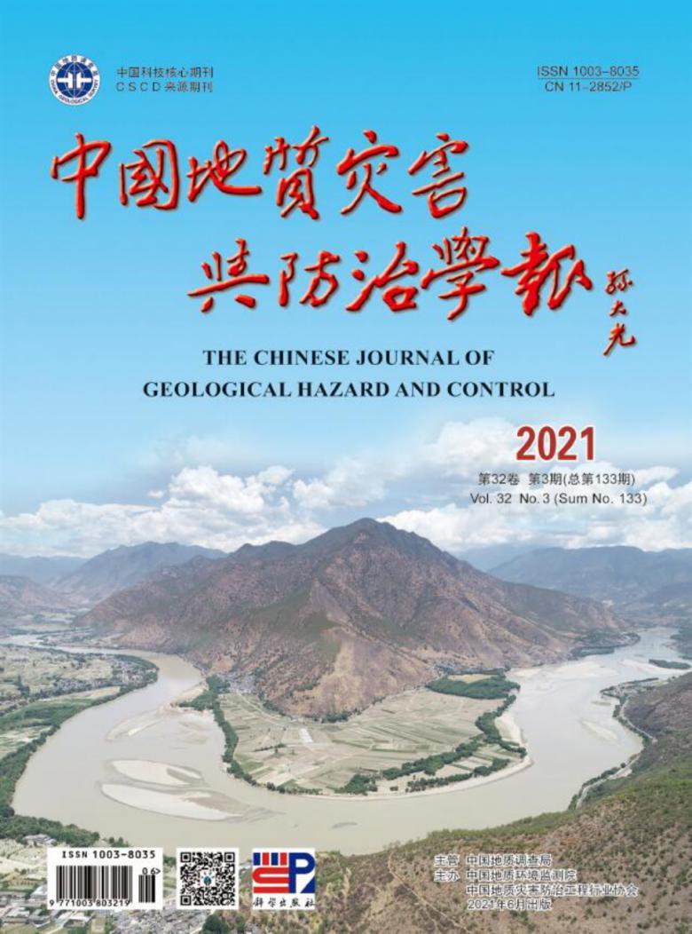 中国地质灾害与防治学报