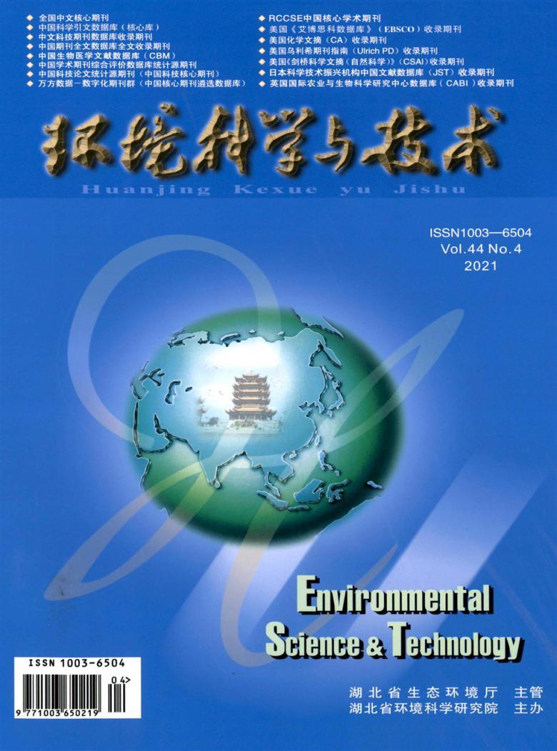 环境科学与技术