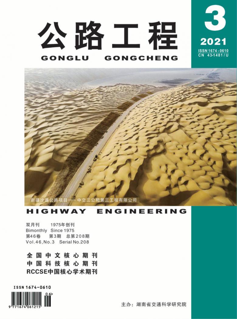 公路工程论文