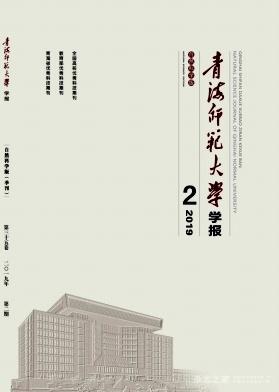 青海师范大学学报(自然科学版)