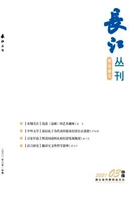 长江丛刊杂志社