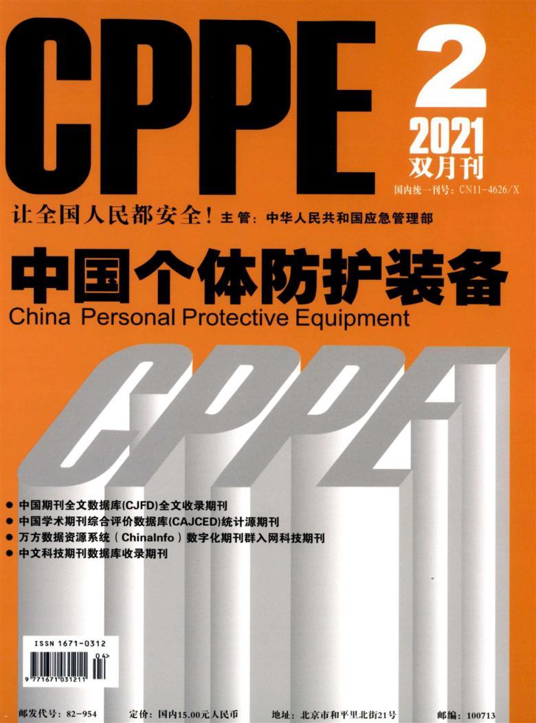 中国个体防护装备杂志社