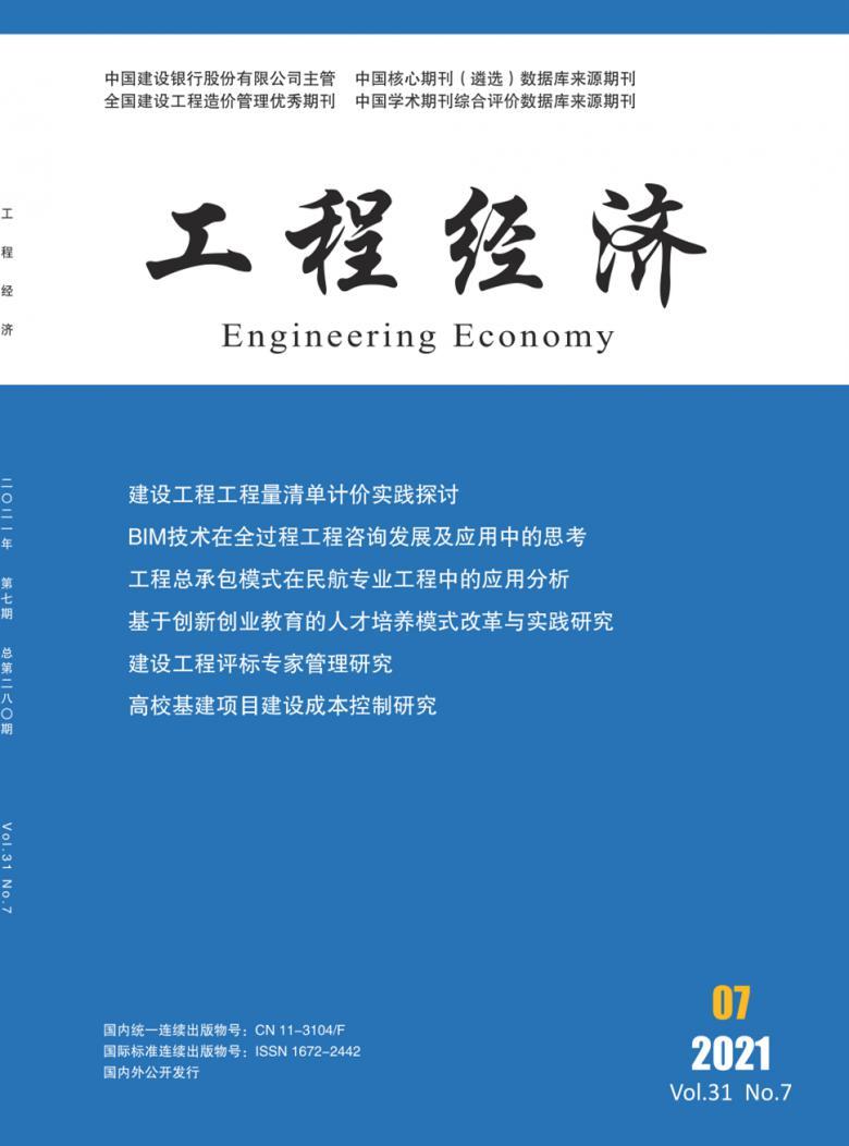 工程经济杂志社
