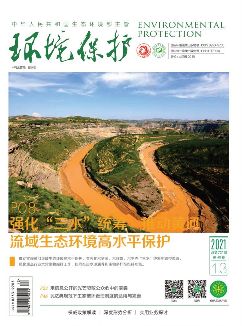 环境保护杂志社