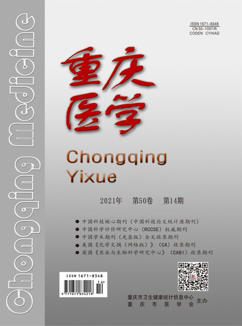 重庆医学杂志订阅