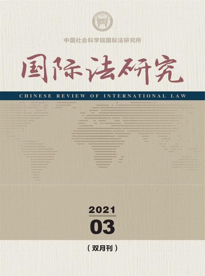 国际法研究