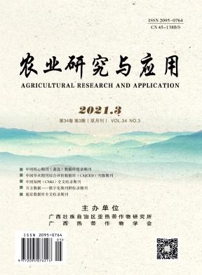 农业研究与应用