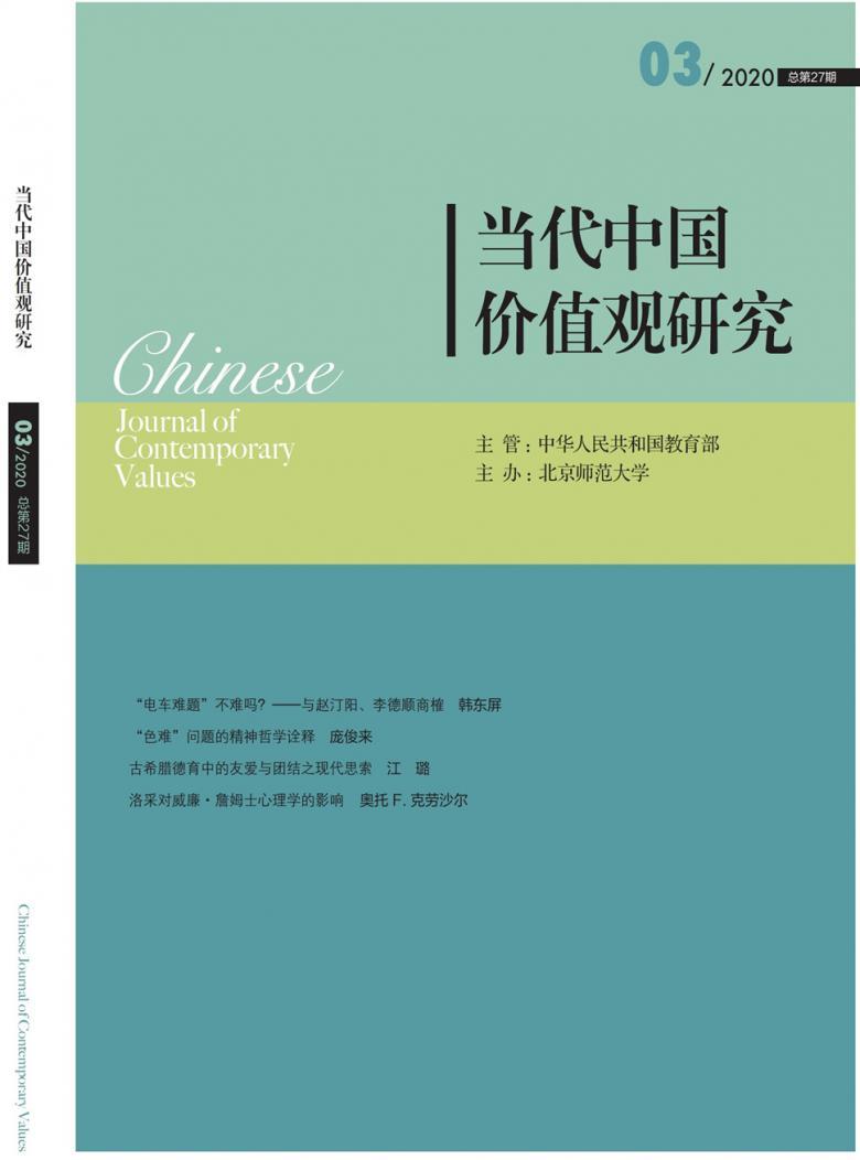 当代中国价值观研究