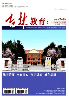 吉林教育杂志