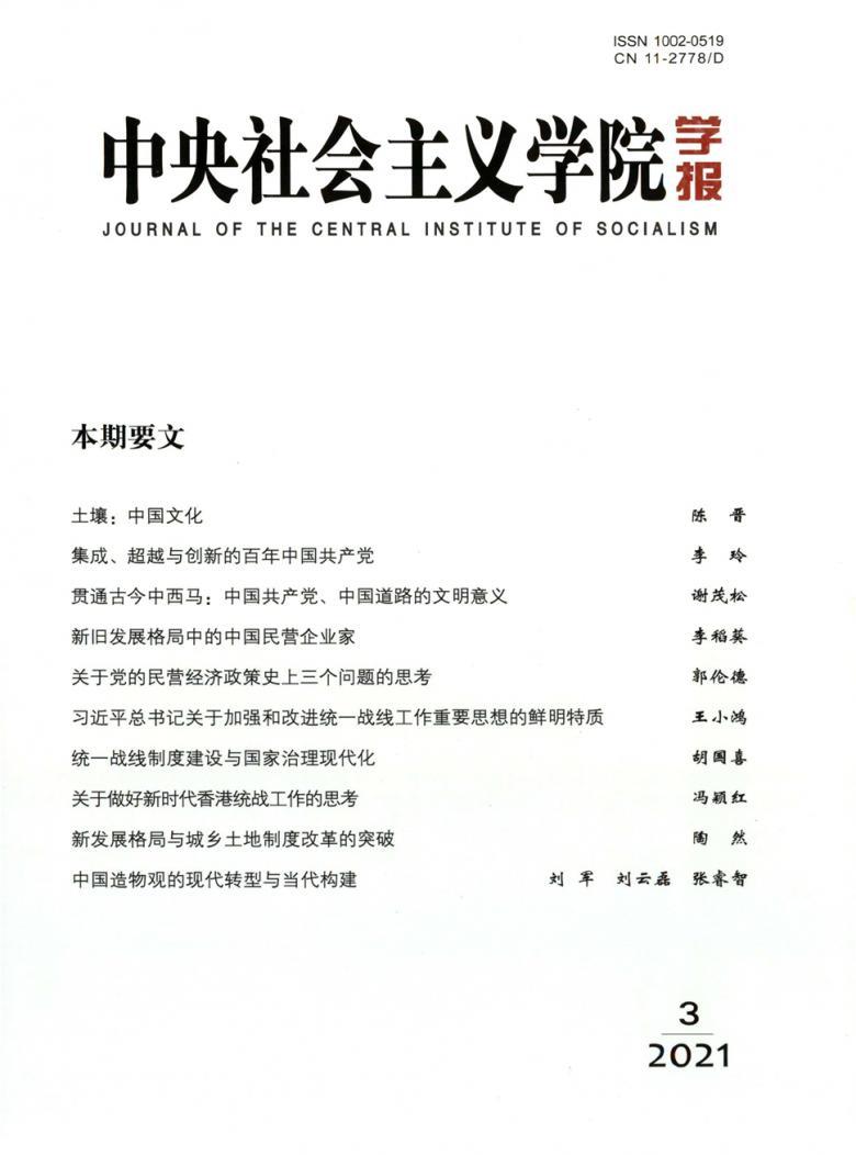 中央社会主义学院学报