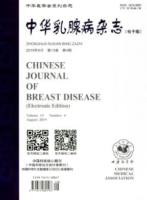 中华乳腺病(电子版)