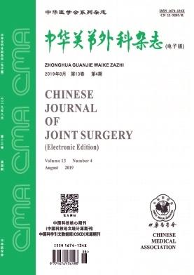 中华关节外科(电子版)