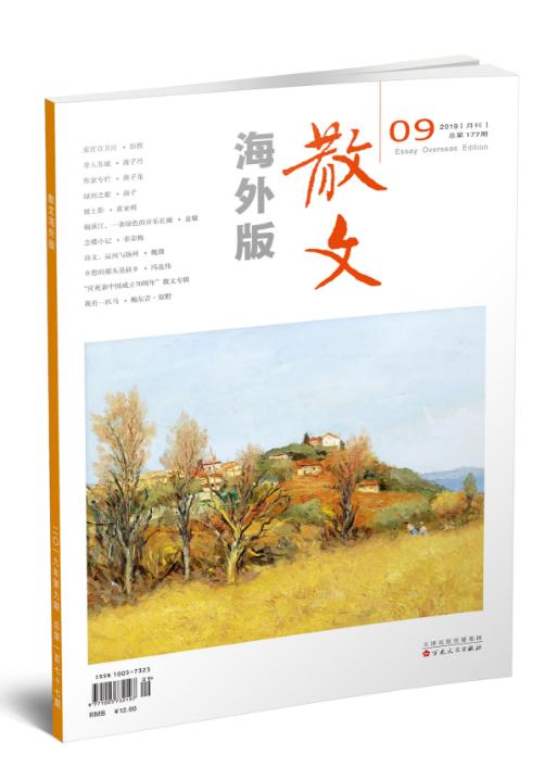 散文(海外版)