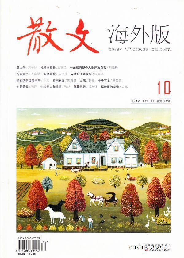 散文杂志社