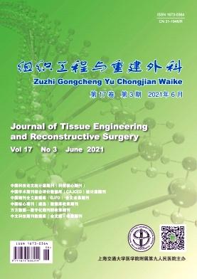 组织工程与重建外科