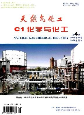 天然气化工(C1化学与化工)