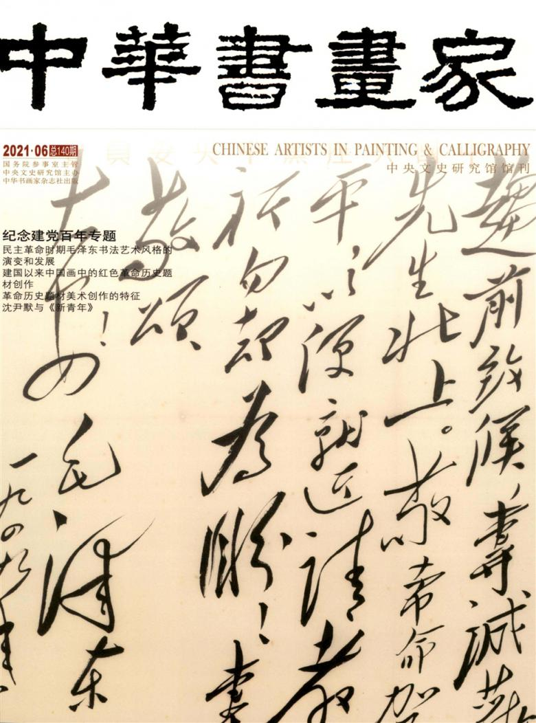 中华书画家