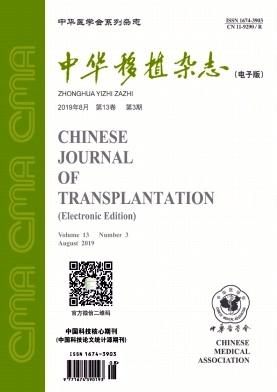 中华移植(电子版)