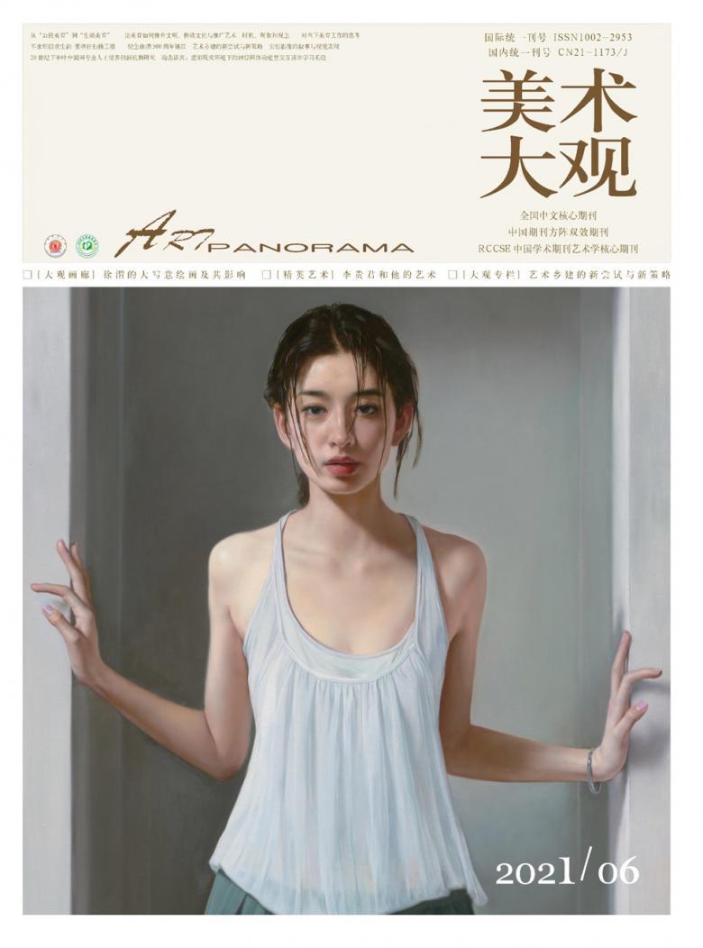 美术大观杂志社