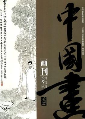 中国画画刊