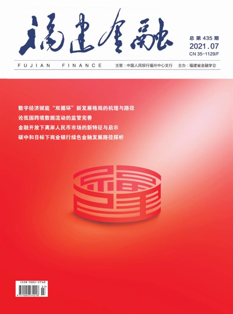 福建金融杂志社
