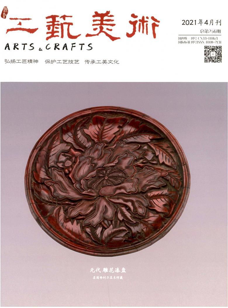 浙江工艺美术杂志社