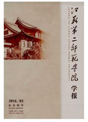江苏第二师范学院学报