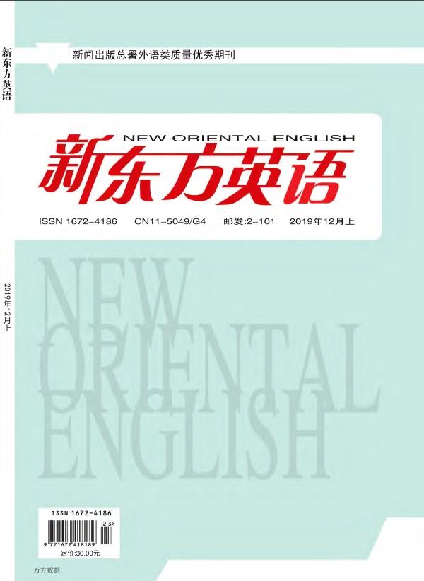 新东方英语