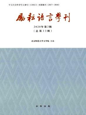 励耘语言学刊
