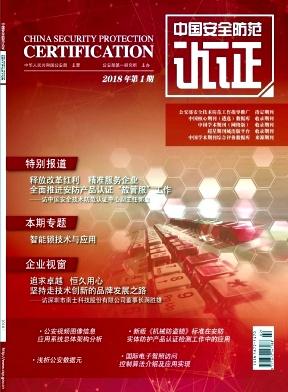 中国安全防范认证