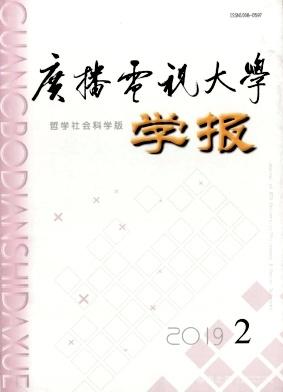 广播电视大学学报(哲学社会科学版)