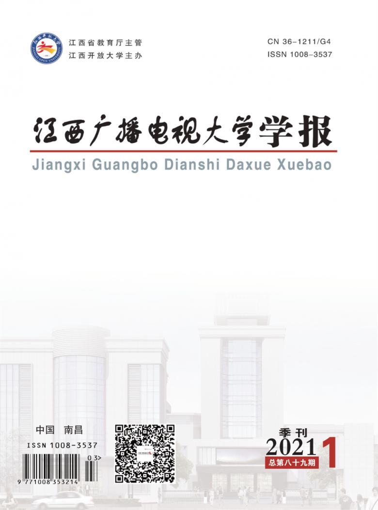 江西广播电视大学学报